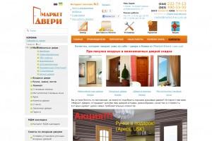 купить ламинат в Киеве